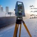نقشه یو تی ام برای ثبت ملک در تهران