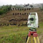انجام تفسیر عکس های هوایی منابع طبیعی