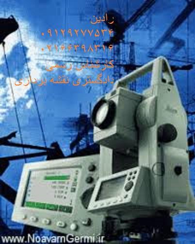 نحوه تفسیر عکس هوایی و ماهواره ای و معرفی کارشناس