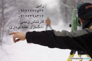 تهیه نقشه هوایی 1/2000 ام در تهران