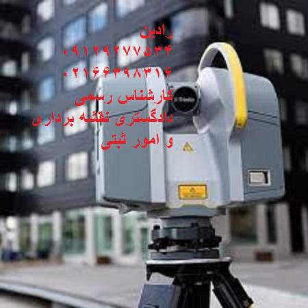 انجام تفسیر عکس هوایی برای تعیین وجود