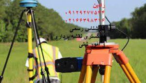 تهیه نقشه یو تی ام برای جهاد کشاورزی در استان