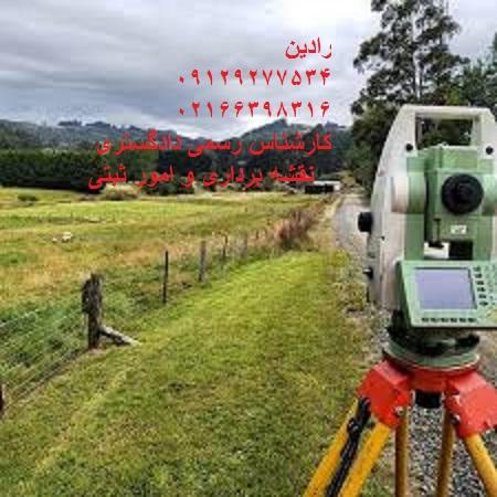 تفسیر عکس های هوایی برای تعیین عدم وجود بنا