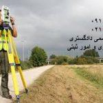 تهیه نقشه یو تی ام برای شهرداری