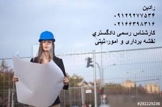 تهیه نقشه یو تی ام ارتفاعی ملک در تهران