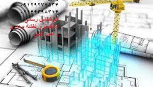 تهیه نقشه یو تی ام با دستگاه دقیق توسط کارشناس رسمی دادگستری نقشه برداری یا امور ثبتی تهیه می شود.در واقع کارشناس با استفاده از تجهیزات و دستگاه های دقیق مثل دوربین