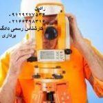 تهیه نقشه یو تی ام دو خطی شهرداری تهران