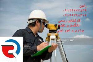 تهیه نقشه یو تی ام 2000 ام برای شهرداری های تهران